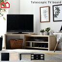 伸縮 テレビ台 伸縮式 木製テレビボード TV台 テーブル ローボード キャビネット 北欧デザイン テレビラック 机パソコ…