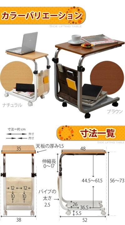 伸縮式サイドテーブル
