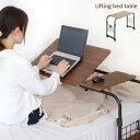 ●クーポン対象●角度調節 ベッドテーブル ワンダー 伸縮式 天板角度調整 ベッドテーブル フック付き ソファテーブル …