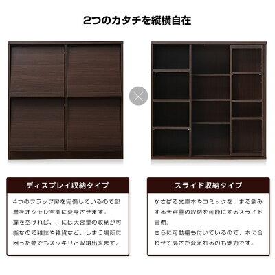 フラップ扉×スライド扉付オシャレ本棚セット