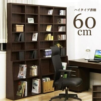 ハイタイプ本棚幅60cm