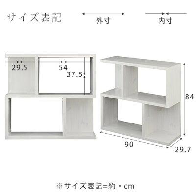 デザインシェルフデューン90×84cm