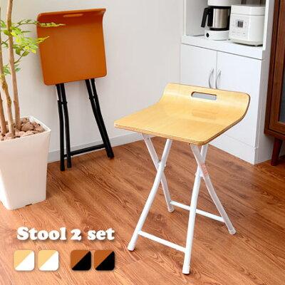 木製折りたたみ椅子2個セット完成品おしゃれ北欧スツール玄関キッチン木コンパクト折り畳みアイアンチェアーチェアイスいすスリム折りたたみ椅子セットモダンベランダフォールディングチェアブラウン白ホワイト黒ブラック通販