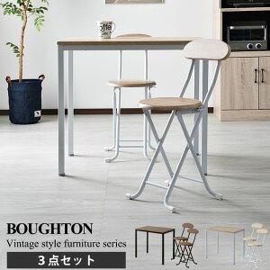 ヴィンテージ調 デザイン ボートン テーブル・折りたたみ式チェア2脚 計3点セット ヴィンテージ風 テーブル チェア 3点セット ダイニングセット ダイニングテーブル 折りたたみ チェア 椅子