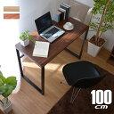 木製×スチール デスク ソリオ 幅100cm 木製 スチール 製 デスク 幅120cm 奥行50cm パソコンデスク つくえ 机 pcデス…
