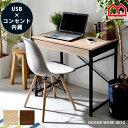 パソコンデスク コンセント USB 引き出し デスク ワークデスク 幅85 デザイン 木製 机 pcデスク 学習デスク パソコン…