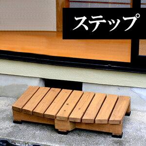 天然木デッキ縁台ステップ90 息吹 天然木 縁台 90cm 庭 ベンチガーデン ベンチ チェアー 縁側 屋外 低い アウトドア 腰掛け ステップ 踏み台 ベランダ バルコニー 夕涼み ブラウン bench ウッド