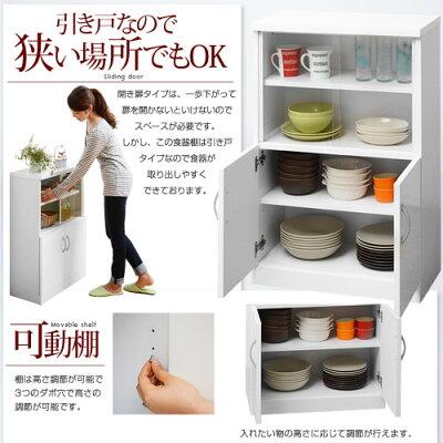 ミニ食器棚高さ90cmルミナーレ