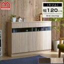 ●クーポン対象●薄型キッチンカウンター下収納 幅約120cm 食器棚 ディスプレイラック本棚 省スペース 大容量 オシャ…