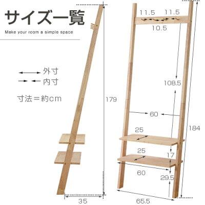 天然木製幅65cmラダーラック6段ウッドラック木製立て掛けハンガー立て掛けはしご梯子ハシゴハンガー壁面省スペースディスプレイラック棚立て掛けラック収納玄関リビング壁掛けはしご木目デザイン北欧ナチュラルシェルフ本棚ブックシェルフ