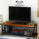 木製とスチールのヴィンテージデザインインテリア ケリア スチール棚ローボード 送料無料 天然木 幅113cm インダストリアル ローサイズ テレビ台 テレビボード 木製 ロータイプ ディスプレイラック