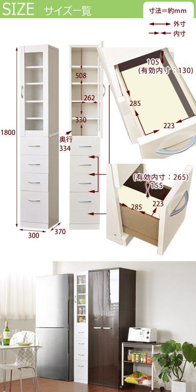 食器棚ルミナーレ幅30cm