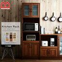 ●クーポン対象●食器棚 ハイタイプ スリム ナチュラル キッチン 収納 ラック レンジ台 カップボード キッチンボード …