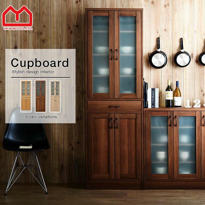 食器棚 (幅60) スリム ハイタイプ キッチン収納 食器 棚 キッチン 収納 食器収納 キッチンボード カップボード おしゃれ キャビネット ウォールナット ナチュラル 一人暮らし コンパクト 北欧 収納棚 インダストリアル ヴィンテージ 和モダン アンティーク風