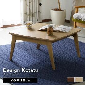 木製デザインこたつテーブル ヒストリー 75×75cm こたつ テーブル おしゃれ オシャレ コタツ 正方形 こたつテーブル 北欧 家具調こたつ ローテーブル コタツテーブル 一人用 かわいい おしゃれコタツ オシャレこたつ 正方形コタツ インテリア アジアン モダン シンプル 人気