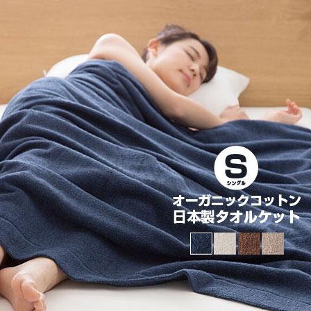 送料無料 オーガニックコットン 日本製 タオルケット 綿100% モフア シングル mofua コットン 泉州タオル オーガニック 肌掛け 掛け布団 ふとん 布団 寝具 タオル 洗濯 洗える 子供