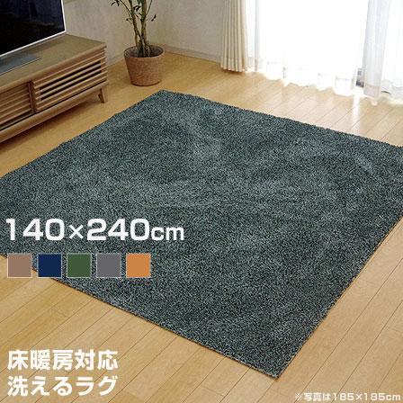 洗える タフト風 カーペット 床暖対応 ノベル 約140×240cm ラグ ホットカーペット対応 長方形 ラグマット マット 絨毯 洗濯 ウォッシャブル 北欧 子供 オールシーズン 無地 滑り止め