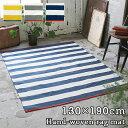 インド 綿 ラグマット 130×190 手織り ストライプ 送料無料 ラグ カーペット 絨毯 じゅうたん ダイニング リビング …