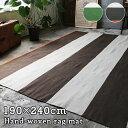 インド 綿 ラグ カーペット 手織り 190×240 送料無料 ストライプ ラグマット おしゃれ 絨毯 じゅうたん ダイニング …