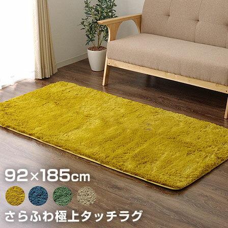 北欧無地 シャギーマイクロファイバーラグカーペット 約92×185cm (ホットカーペット対応) 洗える 送料無料 マット 1畳用 フィラメント糸 ウレタン シャギーマイクロファイバーラグ 滑り止め オシャレ 絨毯