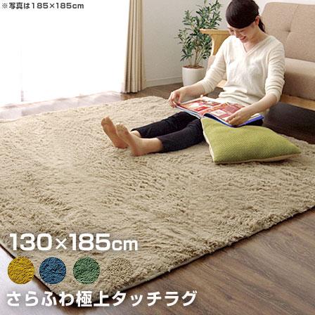 北欧無地 シャギーマイクロファイバーラグカーペット 約130×185cm (ホットカーペット対応) 洗える 送料無料 マット 1畳用 フィラメント糸 ウレタン シャギーマイクロファイバーラグ 滑り止め オシャレ 絨毯 1.5畳
