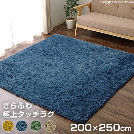 北欧無地 シャギーマイクロファイバーラグカーペット 約200×250cm (ホットカーペット対応) 洗える 送料無料 マット フィラメント糸 ウレタン シャギーマイクロファイバーラグ 滑り止め オシャレ 絨毯 3畳