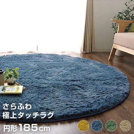 北欧無地 シャギーマイクロファイバーラグカーペット 約185cm丸 (ホットカーペット対応) 洗える 送料無料 マット フィラメント糸 ウレタン シャギーマイクロファイバーラグ 滑り止め オシャレ 絨毯