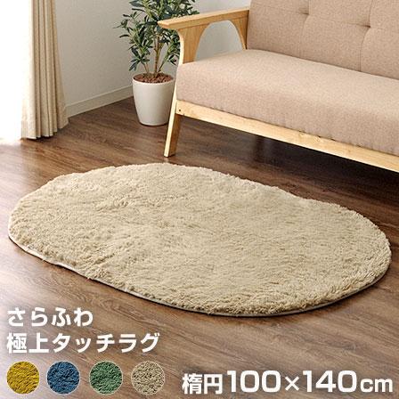 北欧無地 シャギーマイクロファイバーラグカーペット 約100×140cm楕円 (ホットカーペット対応) 洗える 送料無料 マット フィラメント糸 ウレタン シャギーマイクロファイバーラグ 滑り止め オシャレ 絨毯