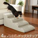●クーポン対象●ソファ用 ドッグステップ 4段 日本製 ダックスフンド用 ウレタン 合成皮革 犬 階段 ステップ スロー…