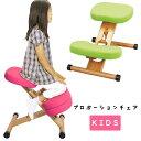 クッション付きプロポーションチェアー キッズ 姿勢が良くなるイス いす 姿勢が良くなる椅子の決定版! 椅子 子供用 キ…