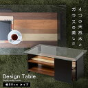 送料無料 ガラス×木製 センターテーブル クワトロ ガラス インダストリアル 机 90 ウォールナット おしゃれセンター…