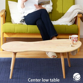 ●クーポン対象●センターテーブル FOOT 木製ローテーブル 高さ33cm 収納 小物入れ付き 座卓 ソファーテーブル コーヒーテーブル カフェテーブル リビングテーブル 天然木製 ちゃぶ台 子ども用テーブル 子供部屋 塩系 カフェ風 北欧 アジアン ミッドセンチュリー おしゃれ