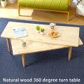 北欧おしゃれセンターテーブルツインセンターテーブルテーブルローテーブル木製回転伸縮折りたたみ天然木120パソコンデスクデスクリビングダイニング北欧おしゃれオシャレお洒落かわいいソファナチュラル