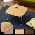 ローテーブル木製折りたたみテーブル幅60cm高さ35cm正方形四角折り畳み折れ脚テーブル猫脚コンパクトテーブルパソコンデスクセンターテーブル座卓机つくえちゃぶ台おしゃれかわいいシンプル北欧ローデスクアンティーク風ブラウンナチュラル
