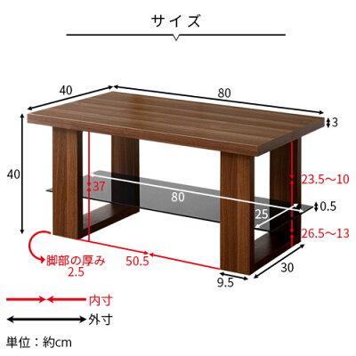 ガラス棚付リビングテーブルバエルテーブル北欧ローテーブルコーヒーテーブルリビングテーブル木製ウォールナットナイトテーブルカフェ風センターテーブルおしゃれモダンナチュラルインダストリアルデザインヴィンテージカフェテーブル男前