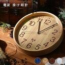 時間合わせ不要 電波 壁掛け時計 掛け時計 電波時計 掛時計 時計 おしゃれ 北欧 壁掛け 木製 かけ時計 シンプル かわ…
