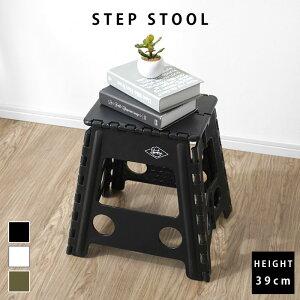 踏み台 ステップ ステップ台 椅子 スツール 脚立 折りたたみ チェア 折り畳み 台 コンパクト おしゃれ 子供 キッズ ステップチェア ステップスツール 軽量 高さ22cm アウトドア 新生活 洗面所