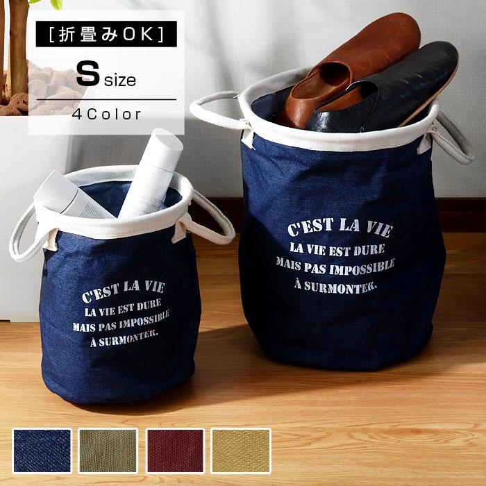 送料無料 折りたたみ 収納 ラウンドバスケット ラヴィエ Sサイズ ランドリーボックス ランドリーバスケット 洗濯かご ランドリーバッグ かご バスケット カゴ ボックス ケース 収納 雑貨 小物 布