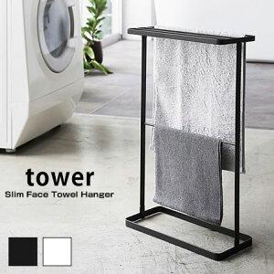 スリムフェイスタオルハンガー タワー タオルハンガー フェイスタオル 物干し 室内干し 物干しスタンド バスマットハンガー 室内物干し 洗濯ハンガーラック ブラック ホワイト 黒 白 スタ