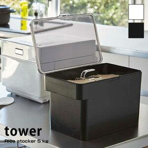 密閉 シンク下米びつ 5kg 計量カップ付 タワー 透明 ライスストッカー ライスボックス 計量カップ付き 冷蔵庫 野菜室 こめびつ 米櫃 米 お米 無洗米 普通米 計量 スリム 薄型 シンク下 引き出