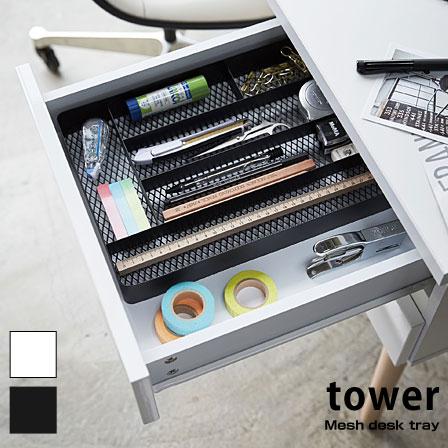 送料無料 30cm定規も収納可能 メッシュデスクトレー タワー デスクトレー デスク Tower 収納 引き出し 仕切り デスク整理 トレイ 文房具 オフィス 小物整理 小物入れ 引き出し収納 おしゃれ
