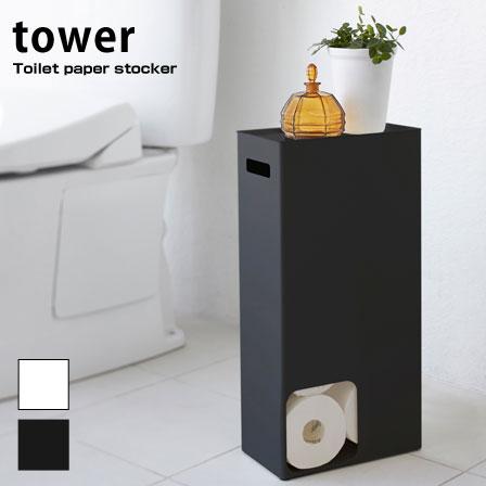 送料無料 トイレットペーパーストッカー タワー tower トイレットペーパーホルダー トイレットペーパースタンド ペーパーホルダー ストッカー トイレ収納 収納 スリム トイレ掃除用品
