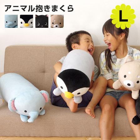 アニマル 抱き枕 クッション 動物 Lサイズ 約20×80cm ぬいぐるみ ロング 洗える 枕 ねこ ネコ 猫 柴犬 犬 ペンギン ゾウ 子供 雑貨 おもちゃ かわいい 可愛い 動物 もちもち