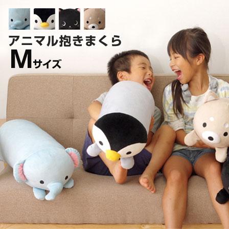 アニマル 抱き枕 クッション 動物 Mサイズ 約20×57cm ぬいぐるみ ロング 洗える 枕 ねこ ネコ 猫 柴犬 犬 ペンギン ゾウ 子供 雑貨 かわいい おもちゃ 可愛い 動物 もちもち