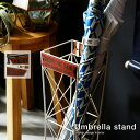 送料無料 ヴィンテージ風 アンブレラスタンド モボワ 傘立て かさたて アイアン 薄型 スリム コンパクト シンプル ス…