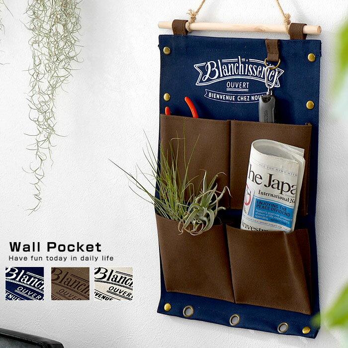 送料無料 おしゃれなキャンバス生地 ブロンシスリ ウォールポケットS 壁掛け ポケット 収納 レターホルダー レターケース レターラック カードホルダー 手紙 入れ 書類 ファブリック 壁飾り 壁面装飾 ウォールデコ