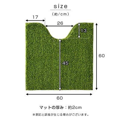 まるで芝生もこもこシバフシリーズトイレマット60×60cm