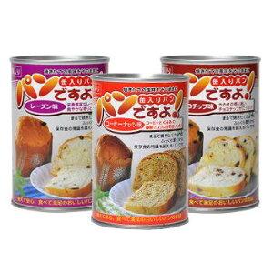 ≪5年間保存可能≫ パンですよ! 全種類 3缶セット!! (レーズン、コーヒーナッツ、チョコチップ 各1缶) 非常食 長期保存 パンの缶詰 備蓄食料 防災グッズ