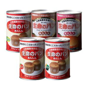 ≪5年間保存可能≫  生命のパン  あんしん 全種類 5缶セット!! (ココア、オレンジ、プチヴェール、黒豆、ホワイトチョコ&ストロベリー 各1缶) 非常食 長期保存 パンの缶