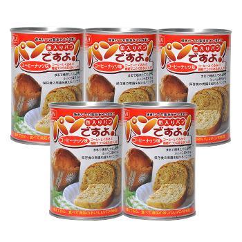 ≪5年間保存可能≫ パンですよ! コーヒーナッツ 5缶セット!!